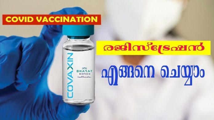 covid vaccine registration Kerala